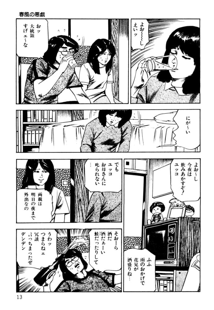 聖少女 3