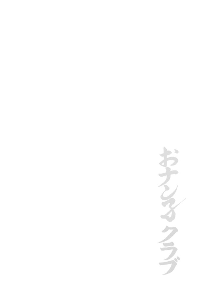 おナン子クラブ