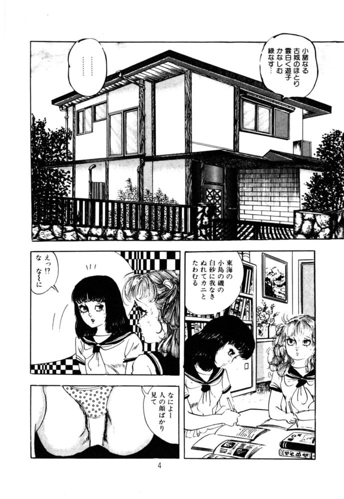 恋少女のサンプル画像6