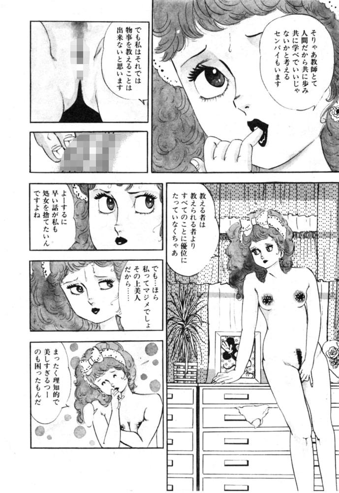 純処女先生のサンプル画像8