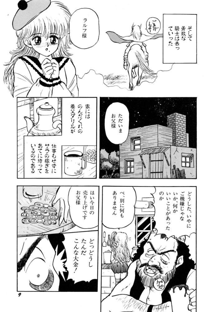 花姫ジャンクション サラの冒険