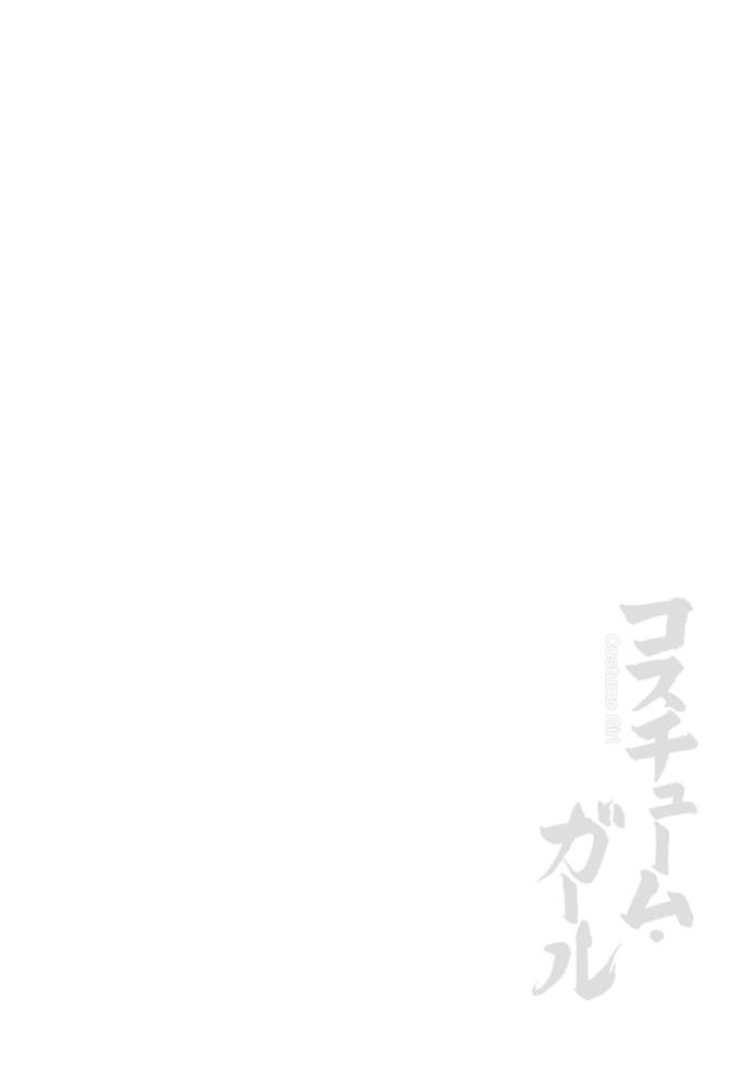 コスチューム・ガールのサンプル画像2