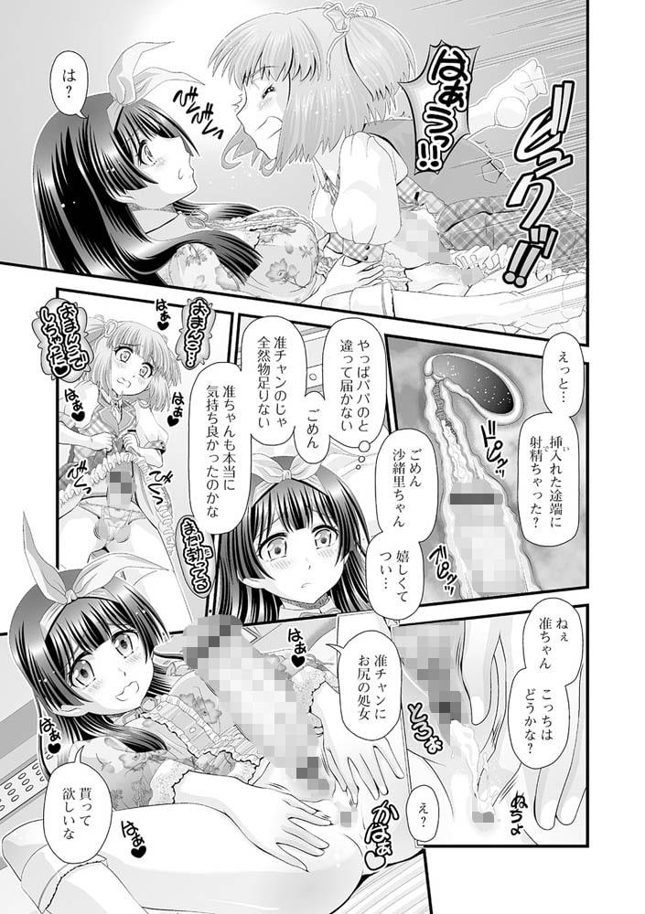 ふたなりフレンズ! Vol.11