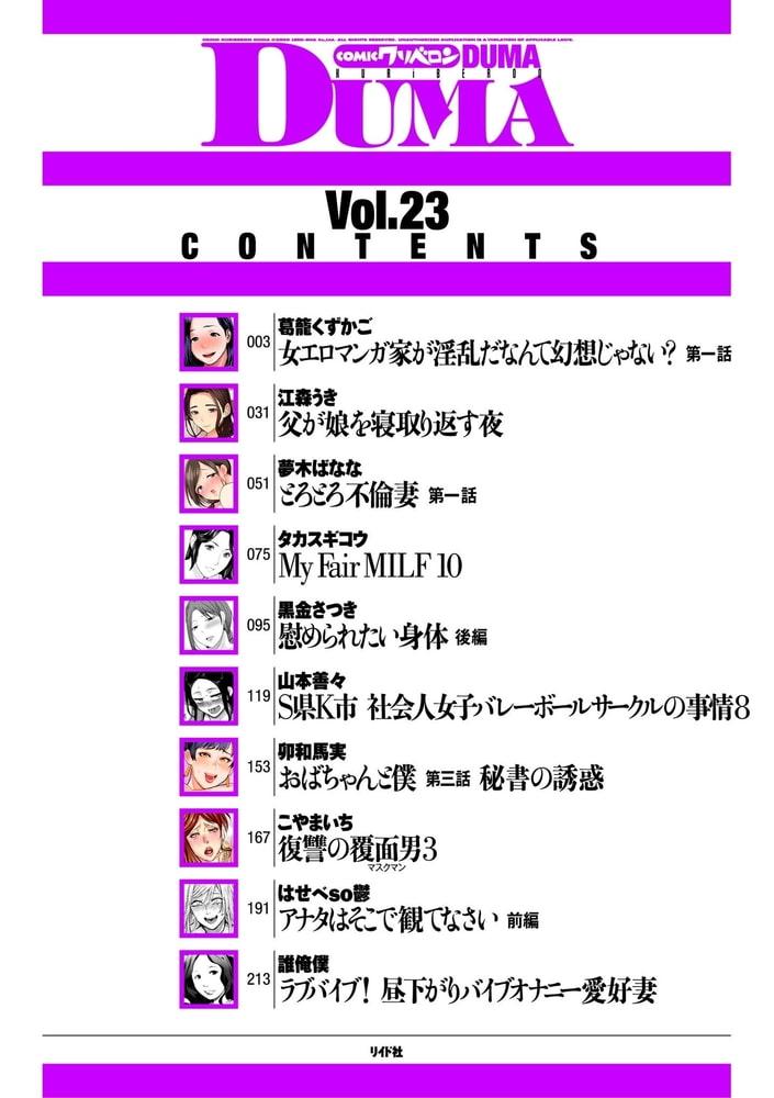 comicクリベロン DUMA Vol.23