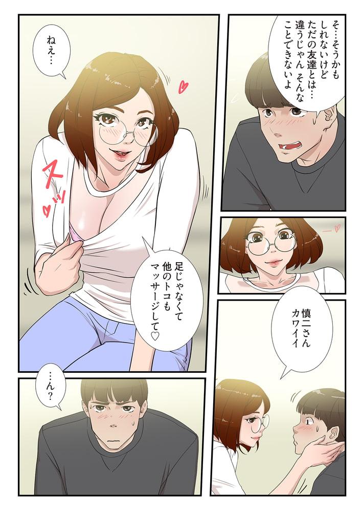 彼女のヒールを脱がせたら(フルカラー) 6