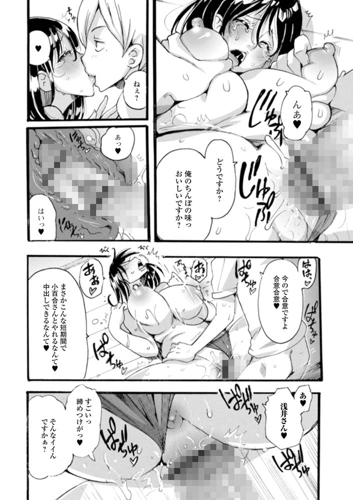 Web配信 月刊 隣の気になる奥さん vol.043