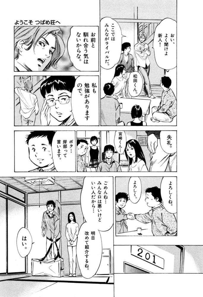 東大受験専門寮 ああつばめ荘