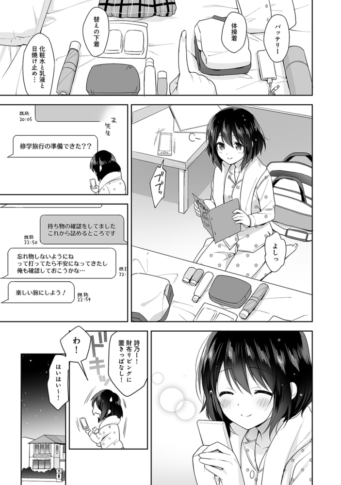 甘やかし上手の長里さん~保健室でよしよしえっち!~ 第7話のサンプル画像