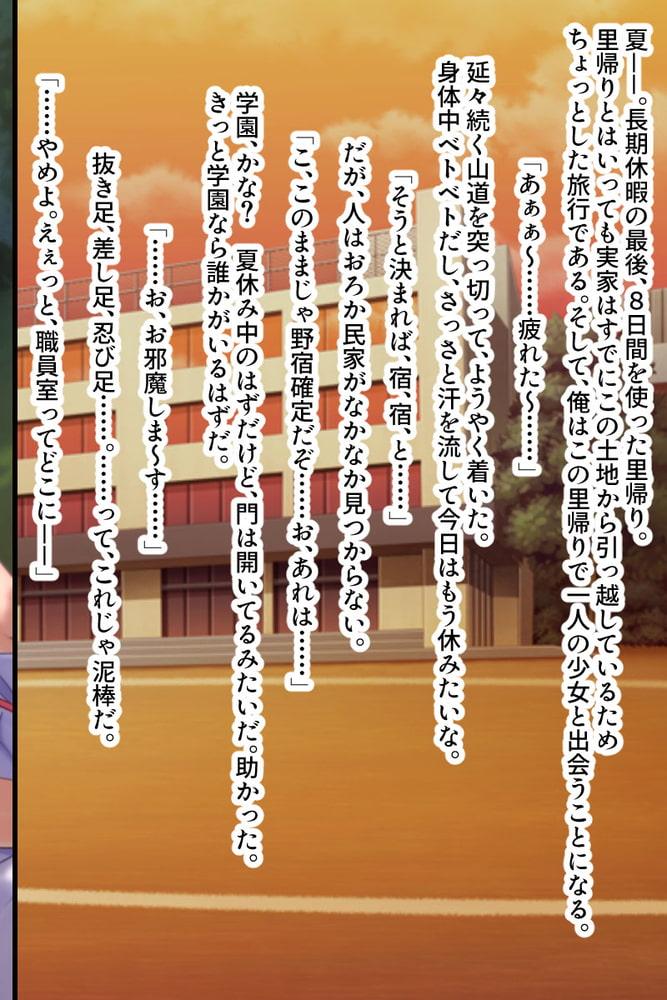 真夏、カノジョの滴る匂いに溺れて ~誰にも言えないヒミツの関係~のサンプル画像2