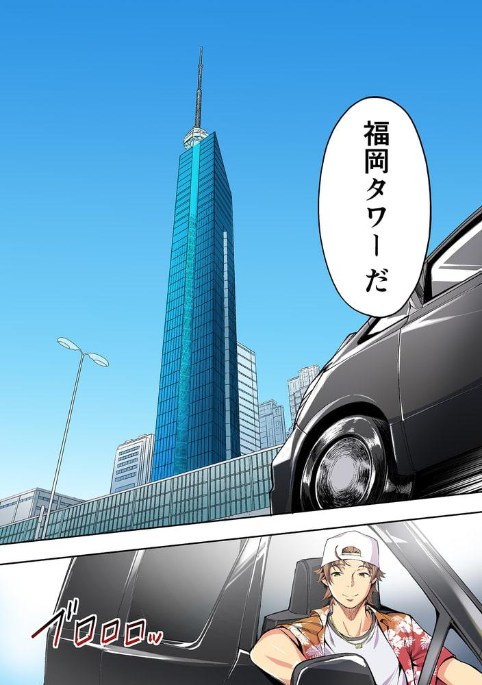 飯犯トラベラーズ【フルカラー版】博多旅行編(1)のサンプル画像5