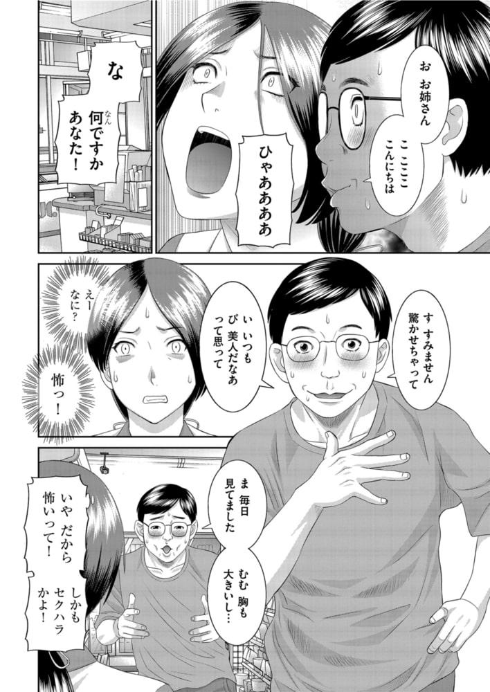コンビニ奥さんと発情青年のサンプル画像2