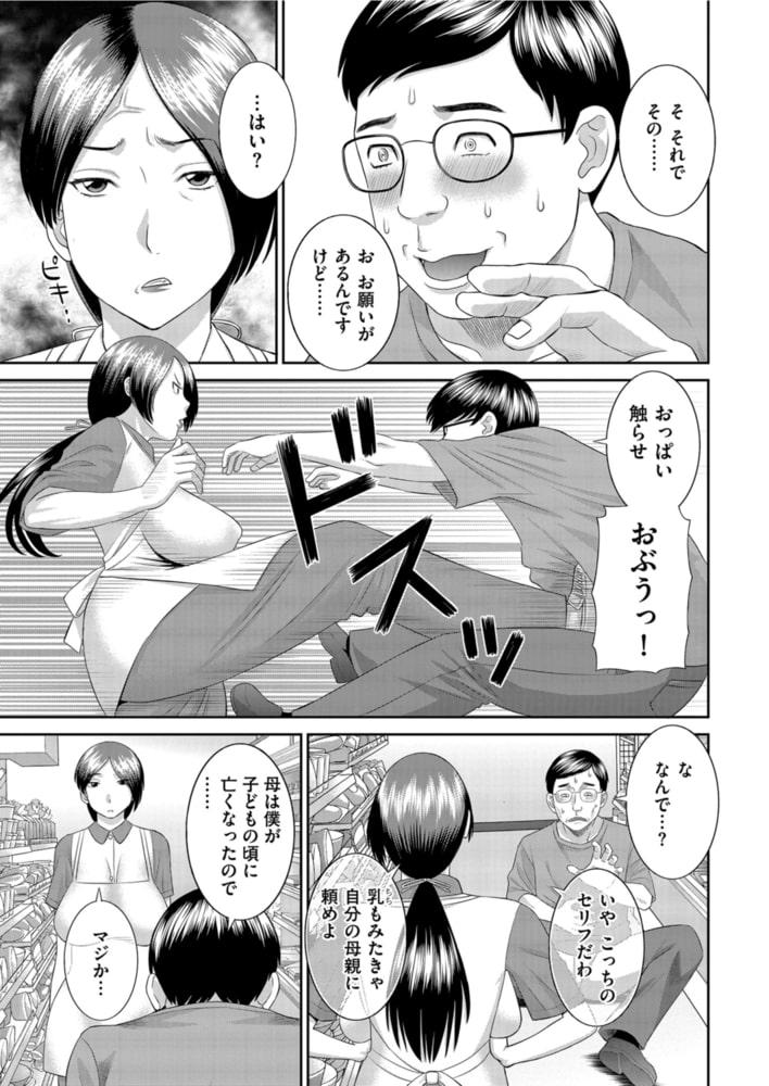 コンビニ奥さんと発情青年のサンプル画像3