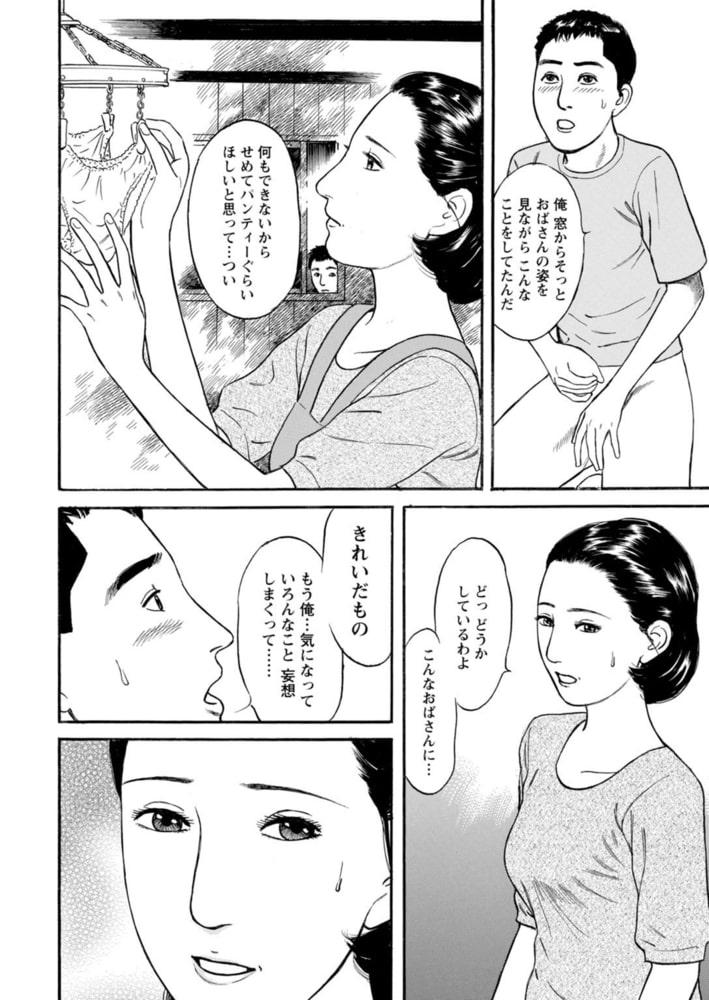 欲に溺れる人妻~若い欲に蜜をこぼして~【合冊版】1巻