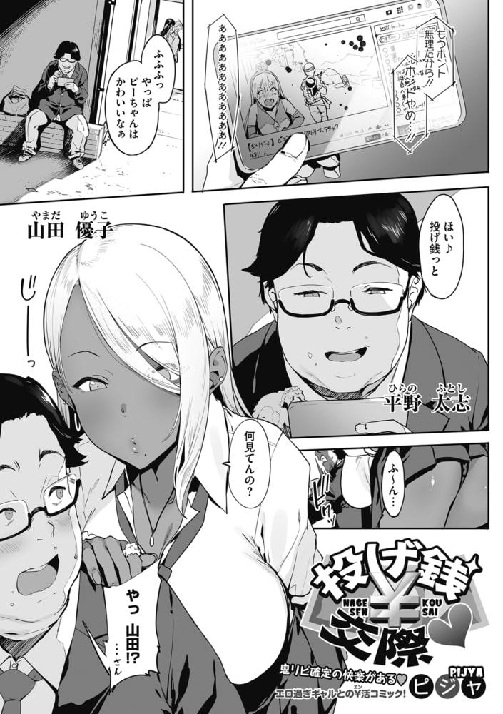 コアコレ 【#えちえちギャルとパコりたい☆】