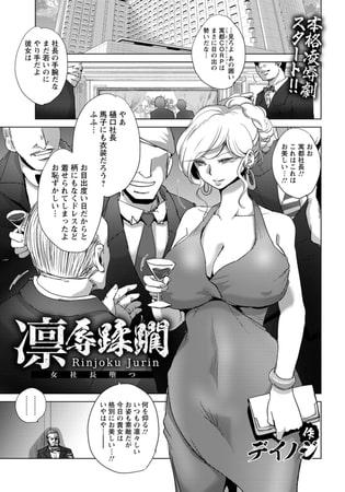BJ266056 [20201115]凛辱蹂躙 ~女社長堕つ~ 【単話】