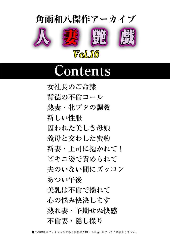 人妻艶戯  Vol.16