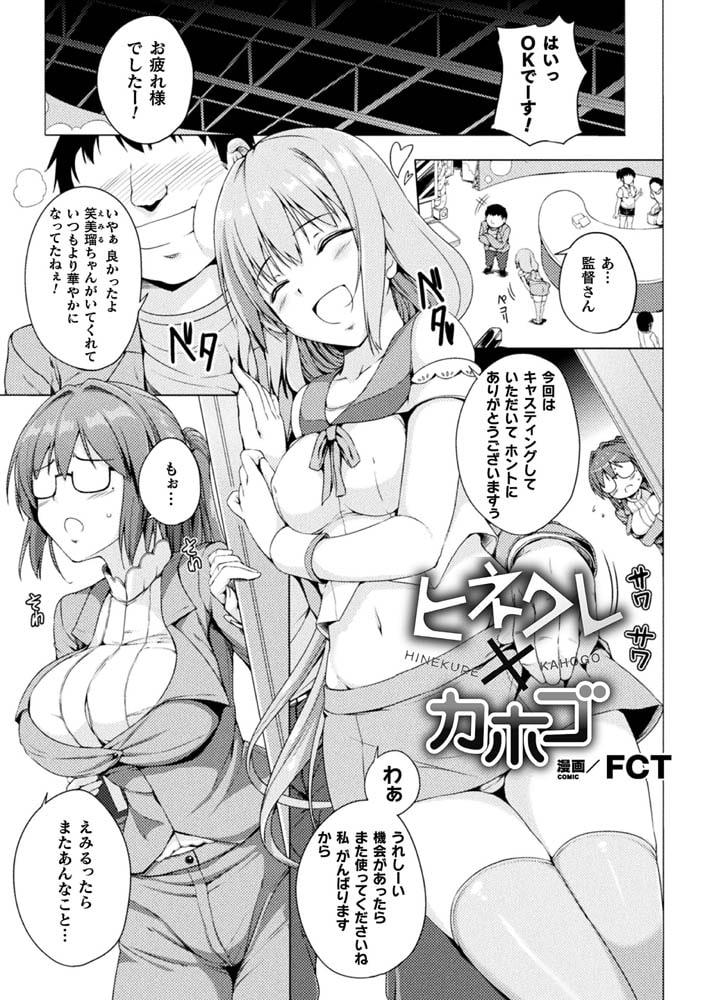 二次元コミックマガジン メスガキvs優しいお姉さんVol.1