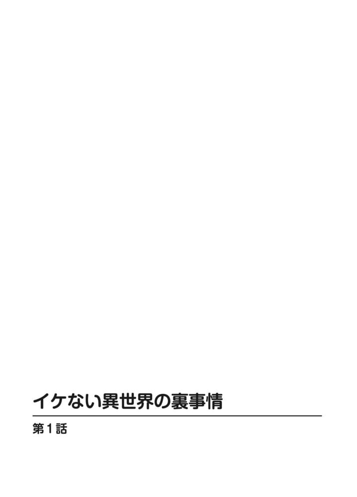 イケない異世界の裏事情【合冊版】1巻