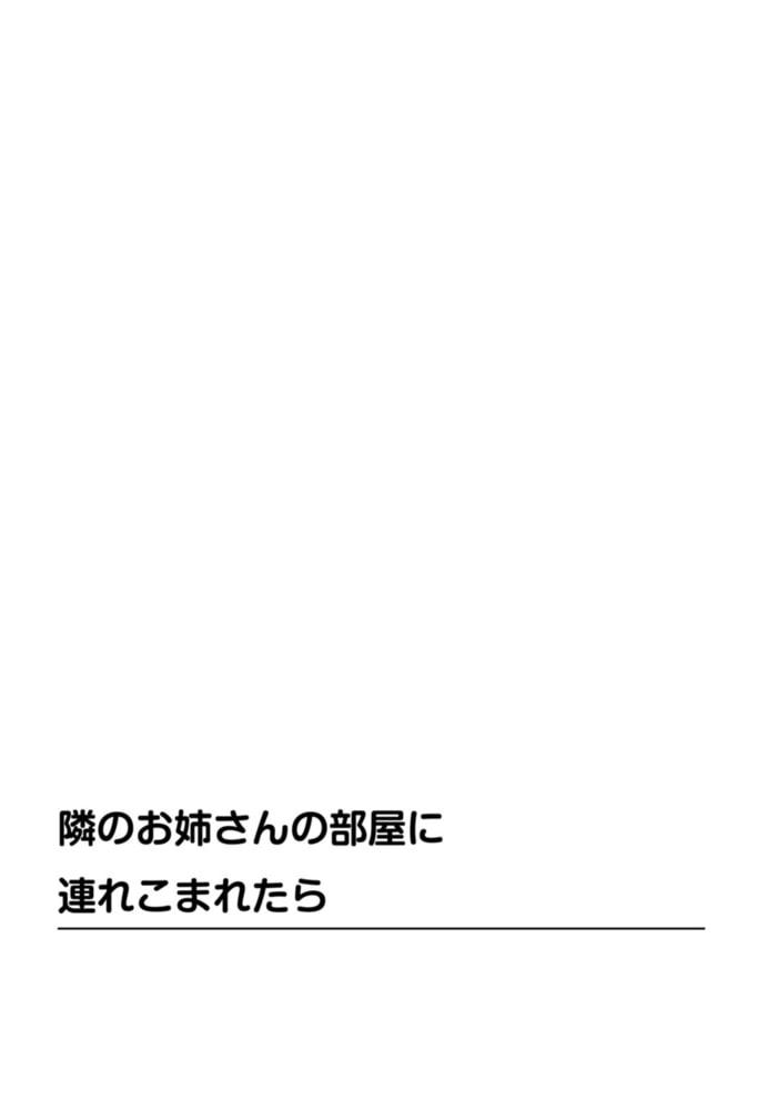 先輩のカラダでマッサージ!マシュマロおっぱいの誘惑【合冊版】