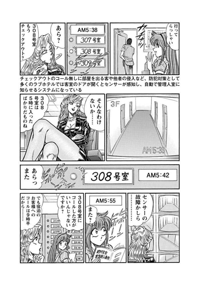 ラブホ女の性欲お掃除テクニック【合冊版】