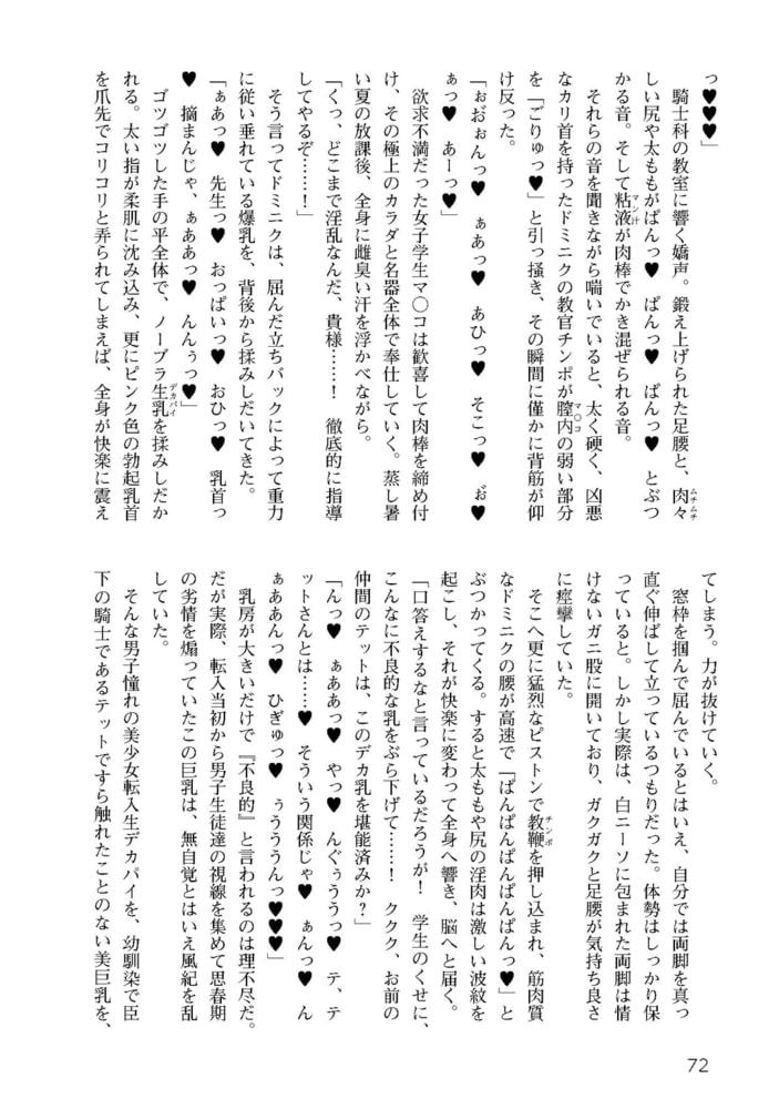 淫紋魔法姫マキナのビッチな冒険2