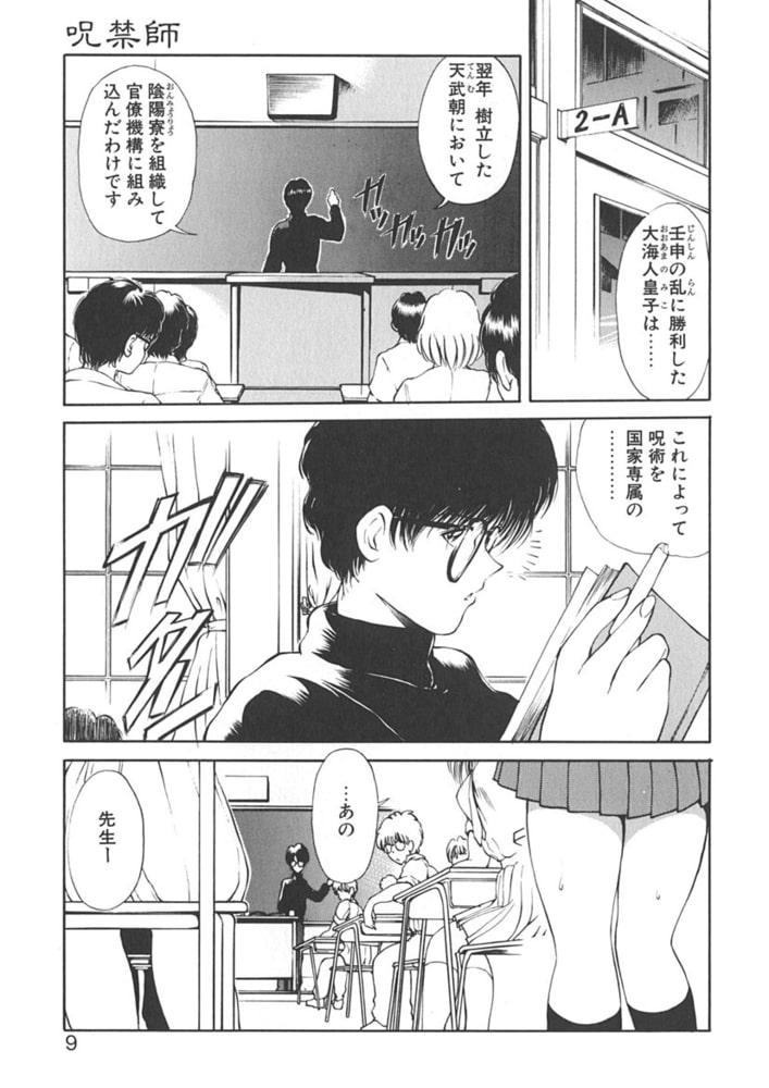 呪禁師(厭魅之章)