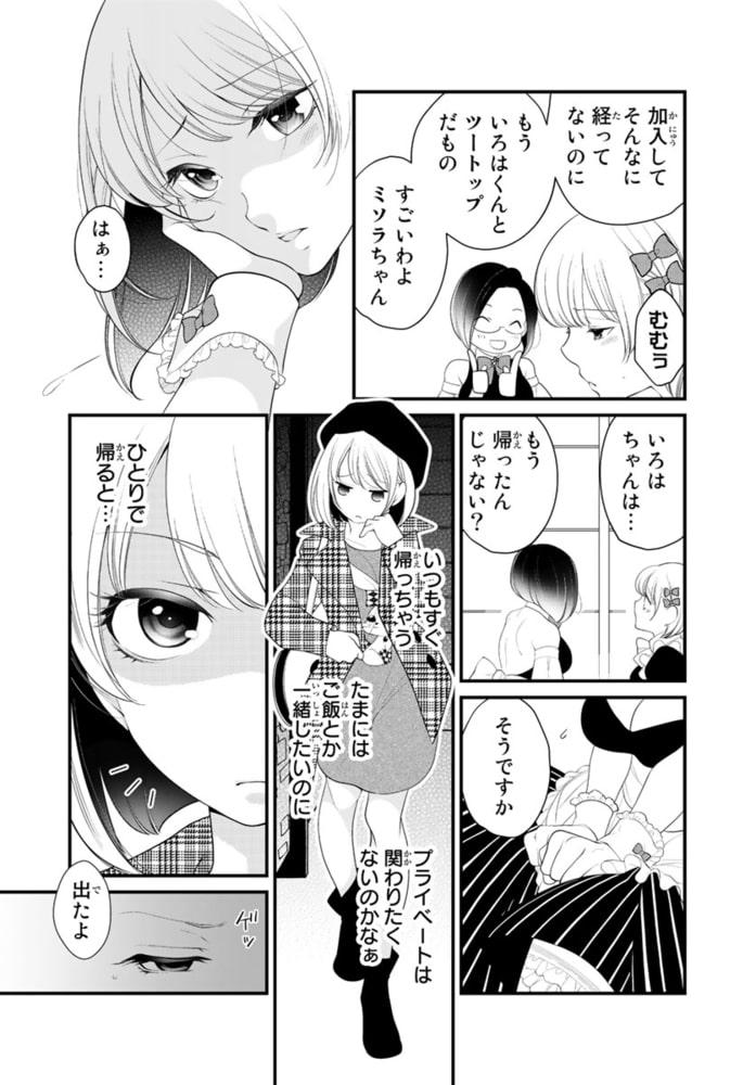 「僕が満たしてあげる」絶倫アイドルの性欲解消特濃セックス!? 1巻