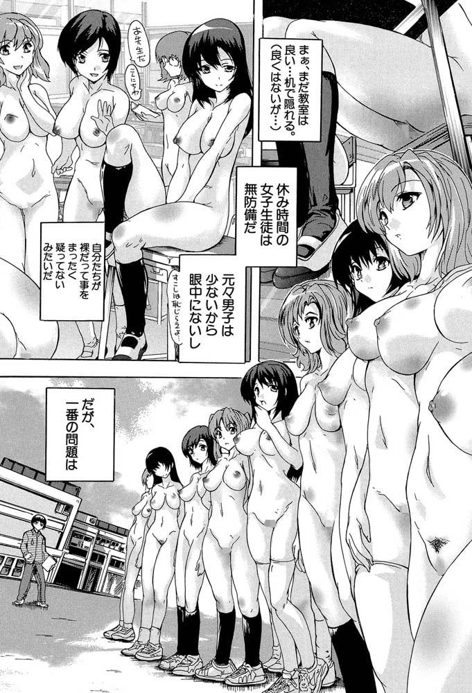催眠!!全裸学園のサンプル画像
