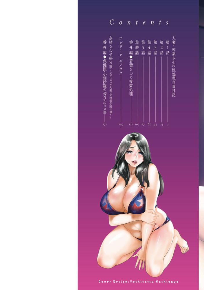 人妻・若葉さんの性処理当番日記