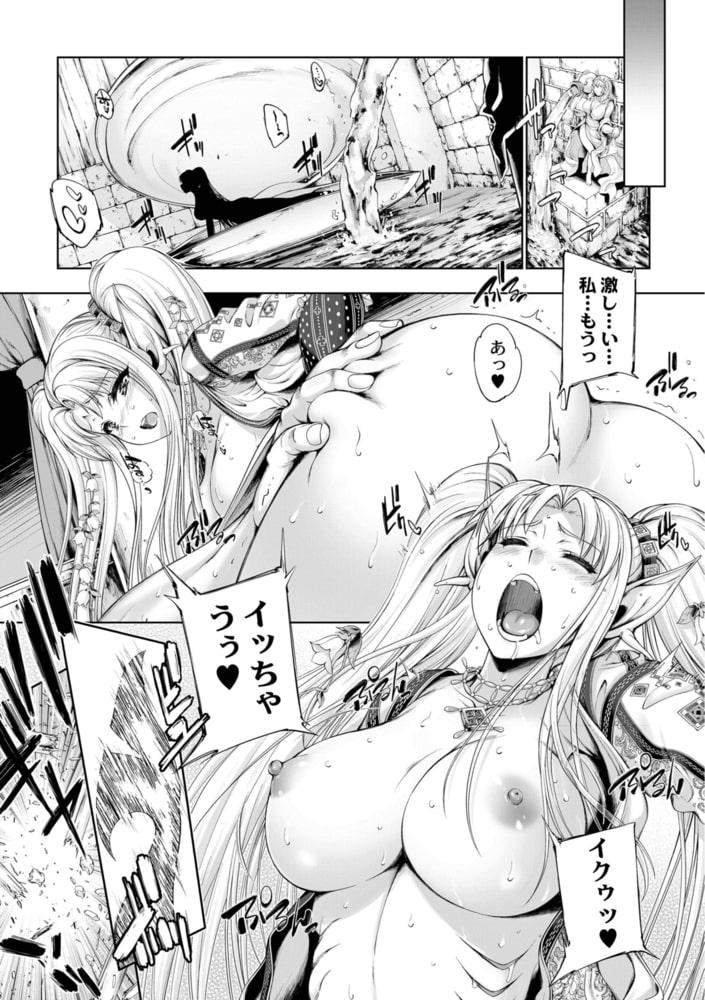 【単行本版】モンスターガールズの恋色サーカスのサンプル画像