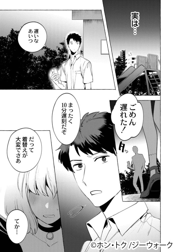 【単行本版】メスイキ♂男の娘