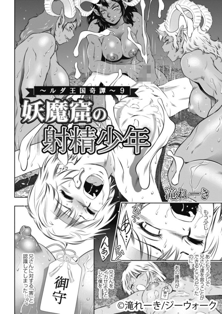 COMIC Reboot(コミックリブート) VOL.18