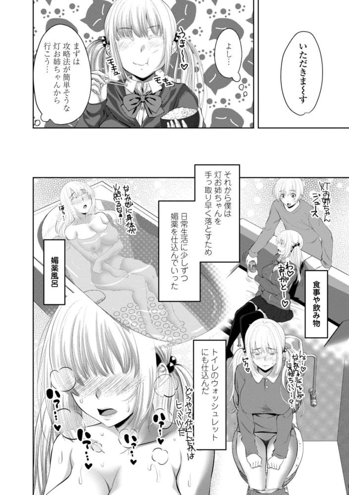 シスハメ 【電子版特典付き】