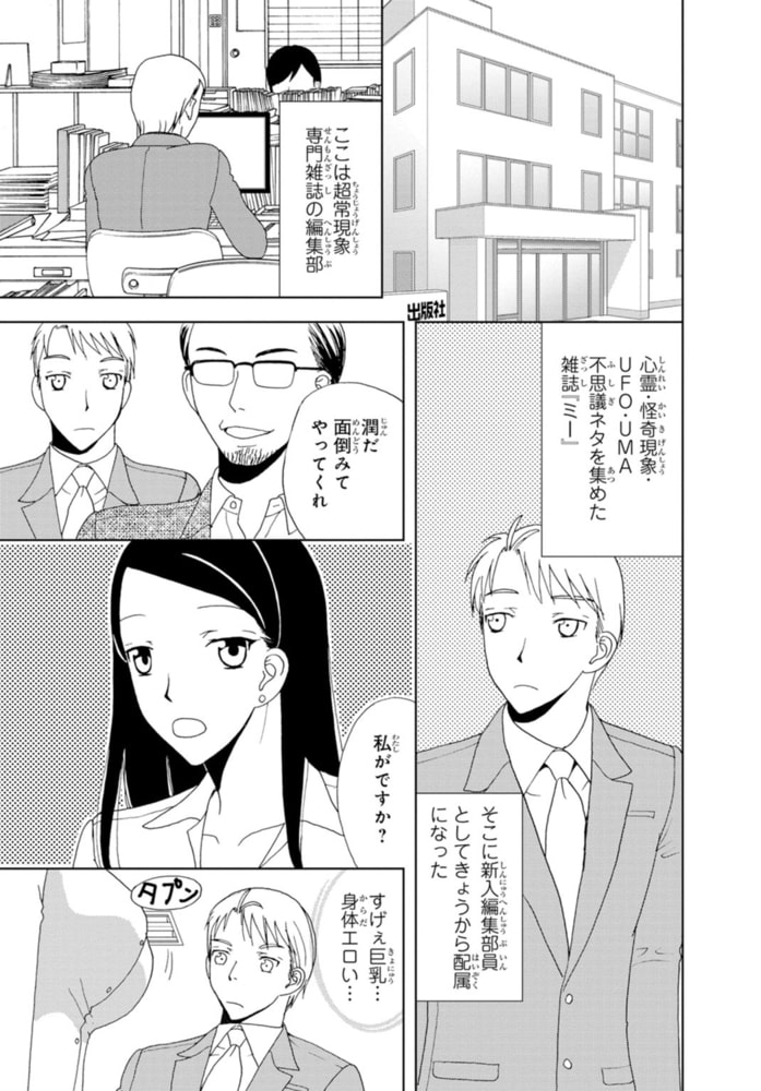 びしょ濡れ色情霊~絶倫上司とヤリまくり【合冊版】 1巻