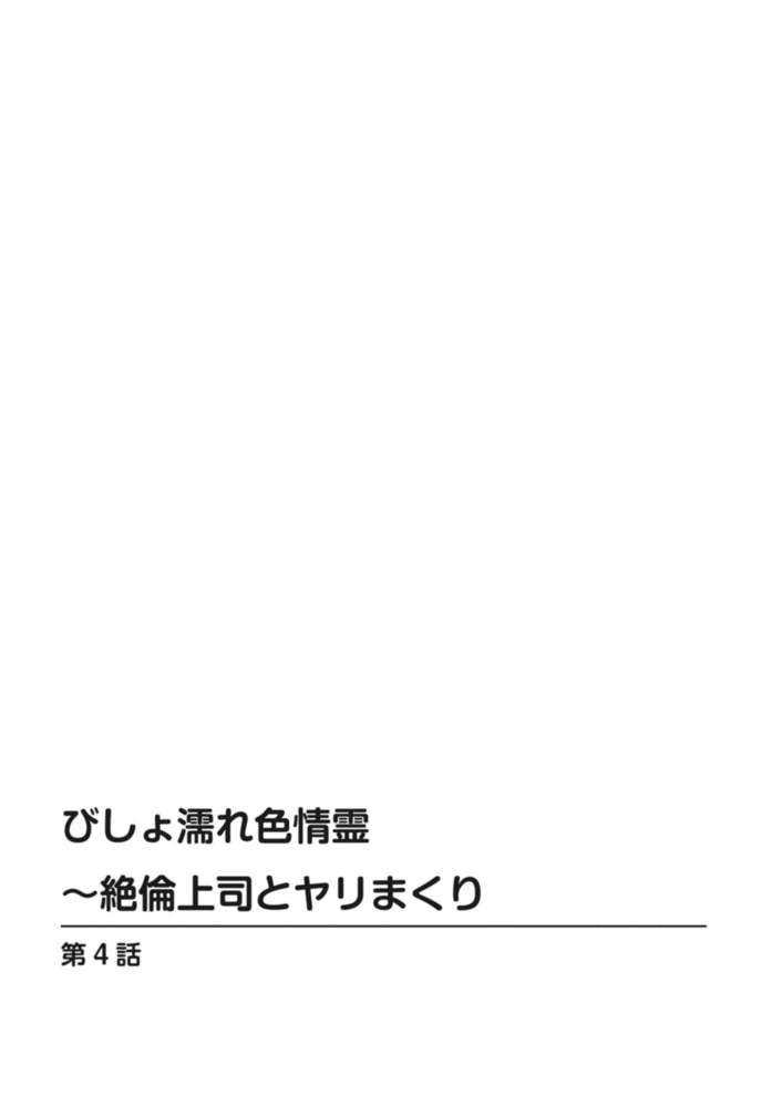 びしょ濡れ色情霊~絶倫上司とヤリまくり【合冊版】 2巻