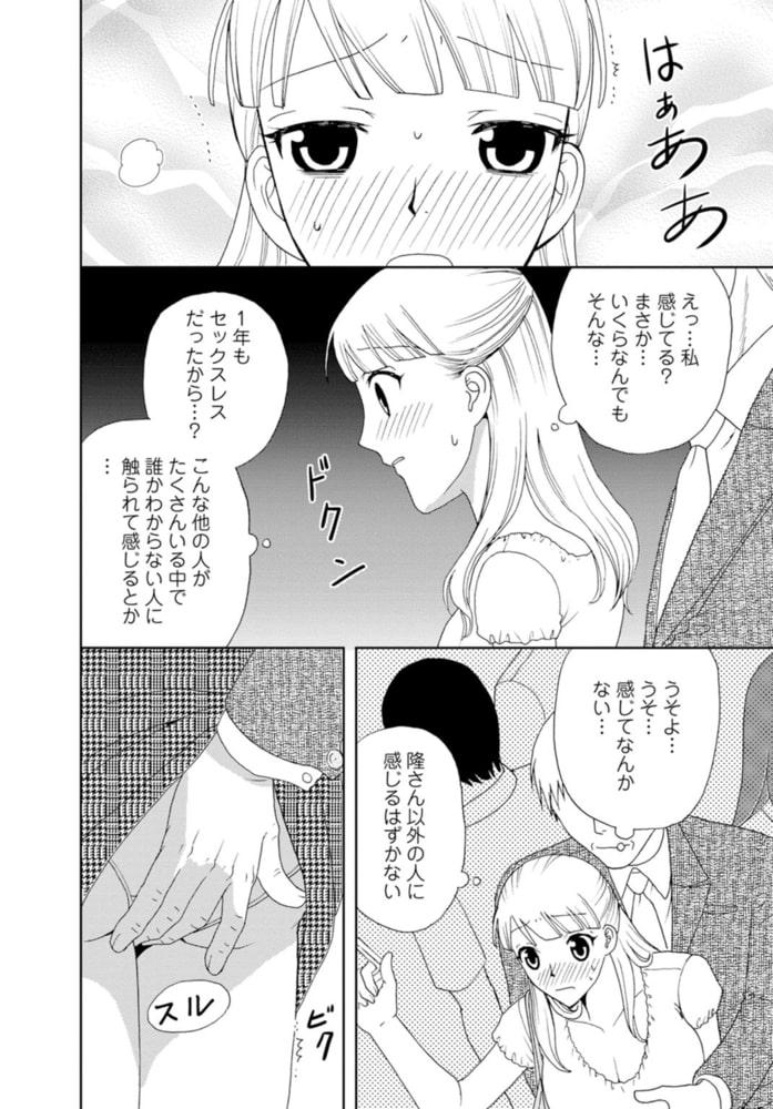 ネトラレ痴漢電車~S教師のナイショの指導【合冊版】 1巻