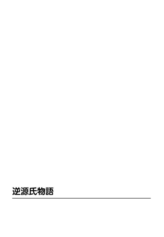 姉ちゃん先生に教わるSEX教える絶頂【合冊版】
