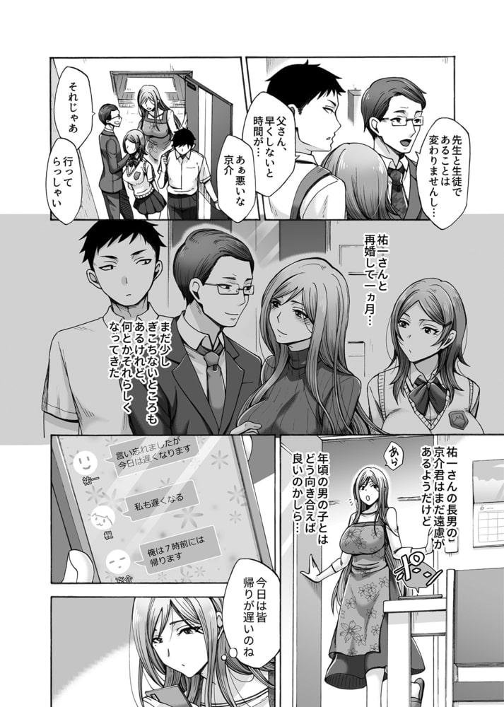 COMIC GEE vol.8