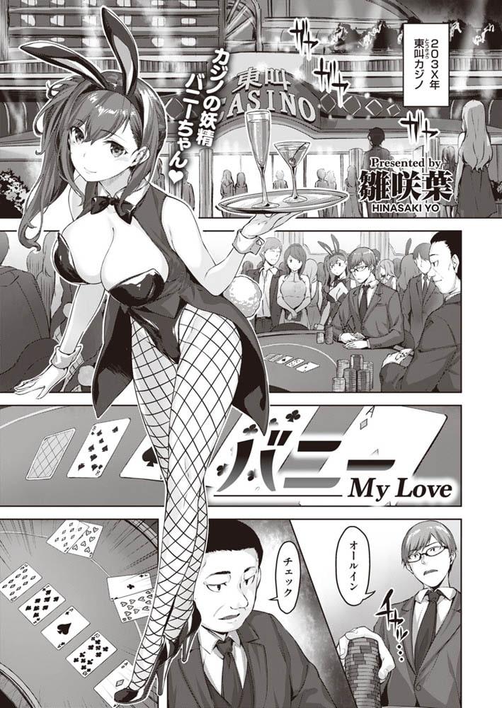 COMIC快楽天ビースト 2020年12月号
