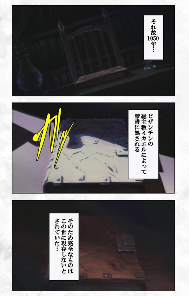 黒の断章 第一章 上巻【フルカラー成人版】