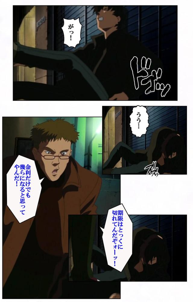 人心遊戯 前編【フルカラー成人版】