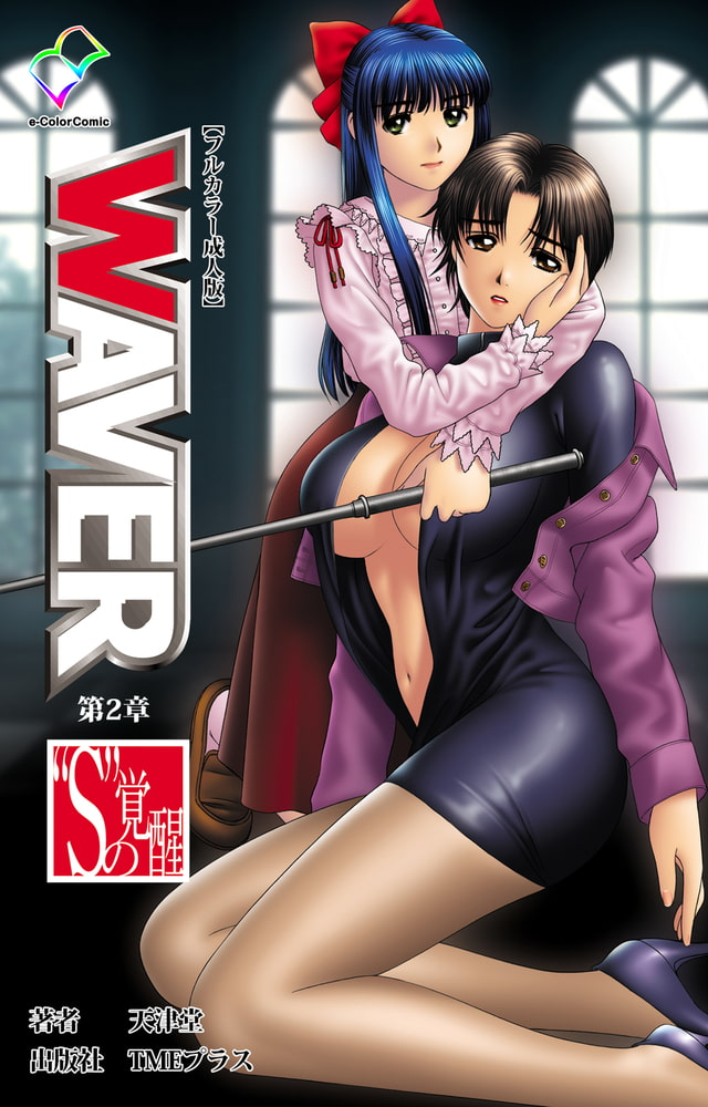 "WAVER 第2章 ""S""の覚醒【フルカラー成人版】"