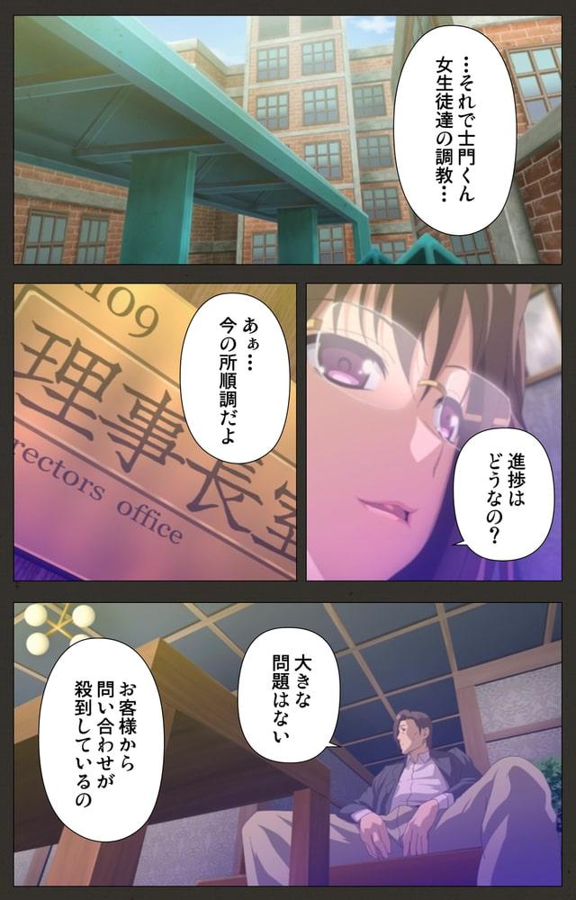 龍堂寺士門の淫謀 第一話 性奴隷調教【フルカラー成人版】