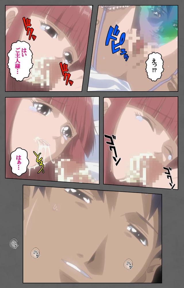 人形の館 ~淫夢に抱かれたメイドたち~ Doll-1 下巻【フルカラー成人版】