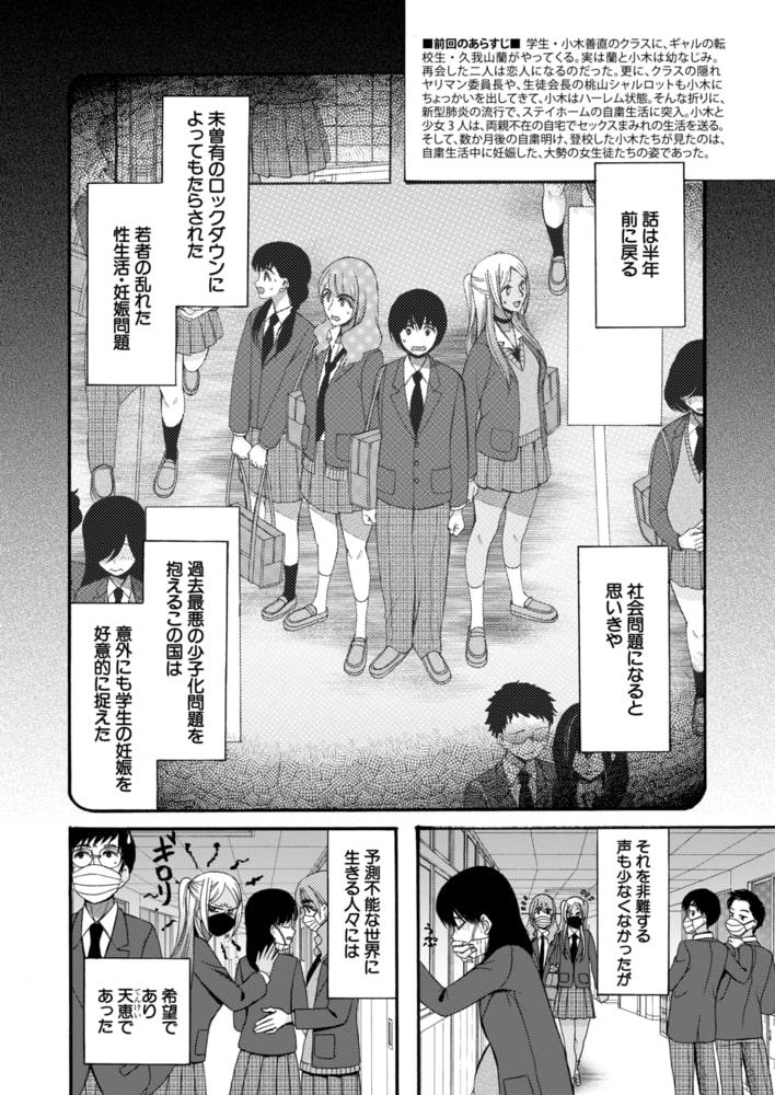 COMIC 夢幻転生 2020年12月号