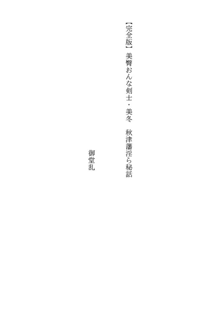 【完全版】美臀おんな剣士・美冬