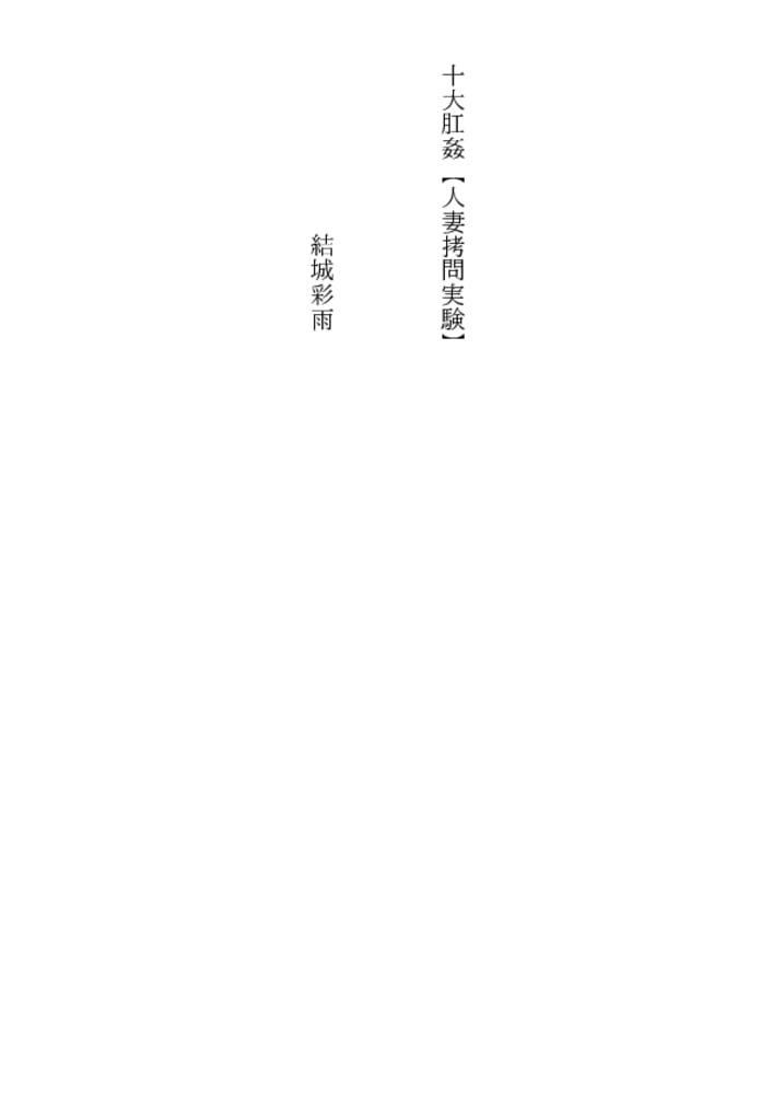 十大肛姦【人妻拷問実験】
