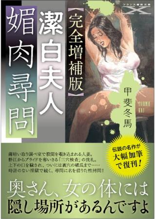 【完全増補版】潔白夫人・媚肉尋問