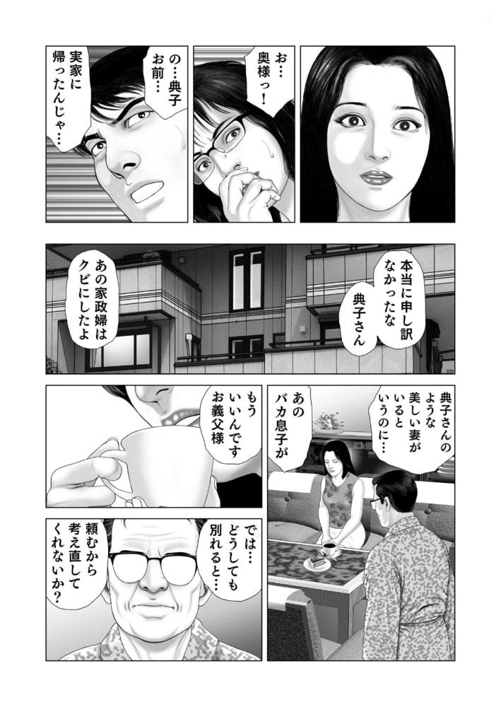 人妻 鬼畜性生活 3