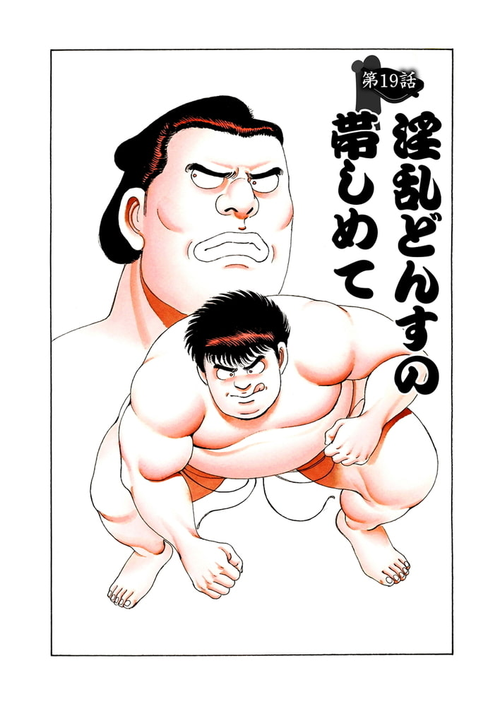 けっぱれ亀太郎3